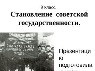 Становление советской государственности. Презентацию подготовила учитель исто