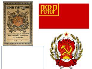 «Герб Российской Социалистической Федеративной Советской Республики состоит