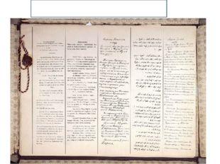 Первая страница Брестского мирного договора
