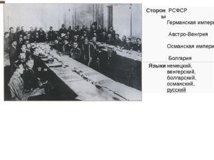 Стороны РСФСР Германская империя Австро-Венгрия Османская империя Болгар