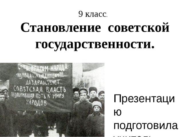 Становление советской государственности. Презентацию подготовила учитель исто...
