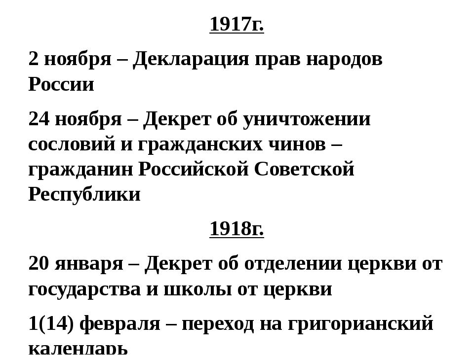1917г. 2 ноября – Декларация прав народов России 24 ноября – Декрет об уничто...