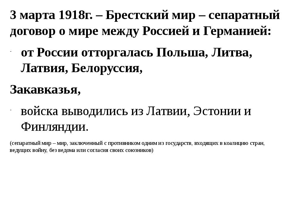 3 марта 1918г. – Брестский мир – сепаратный договор о мире между Россией и Ге...