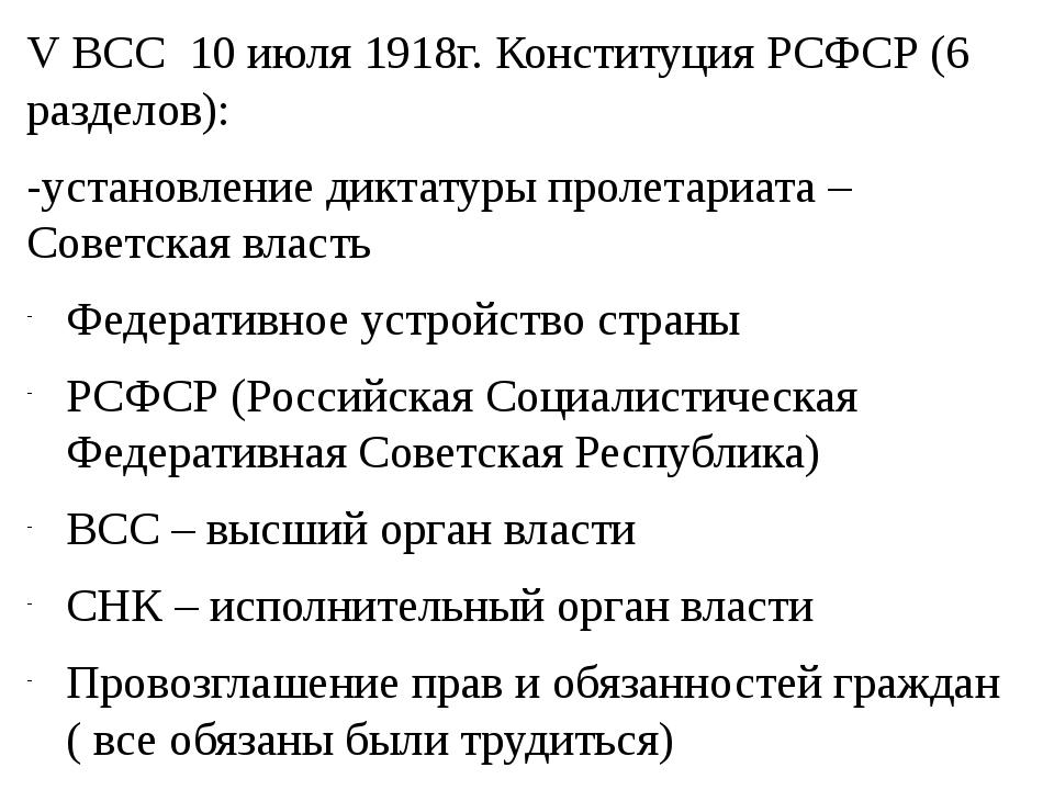 V ВСС 10 июля 1918г. Конституция РСФСР (6 разделов): -установление диктатуры...