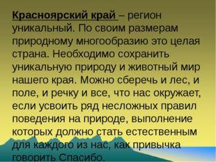 Красноярский край – регион уникальный. По своим размерам природному многообра