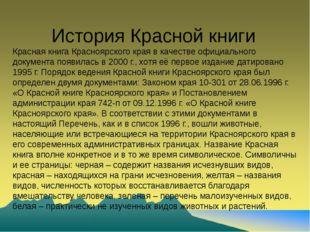 История Красной книги Красная книга Красноярского края в качестве официальног