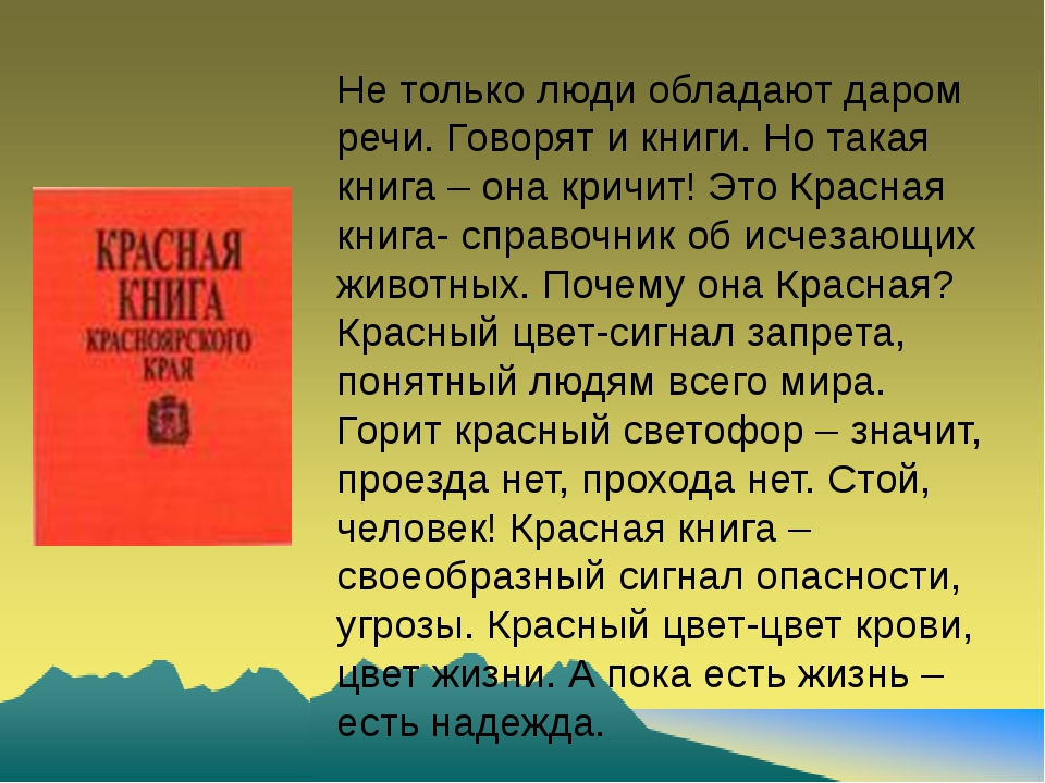 Не только люди обладают даром речи. Говорят и книги. Но такая книга – она кри...