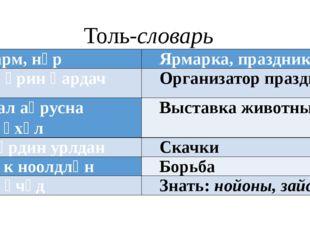 Толь-словарь Яарм,нәр Ярмарка, праздник Нәәринһардач Организаторпраздника Мал