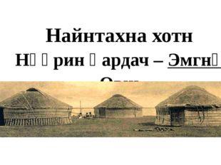 Найнтахна хотн Нәәрин һардач – Эмгнә Овш