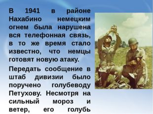В 1941 в районе Нахабино немецким огнем была нарушена вся телефонная связь, в
