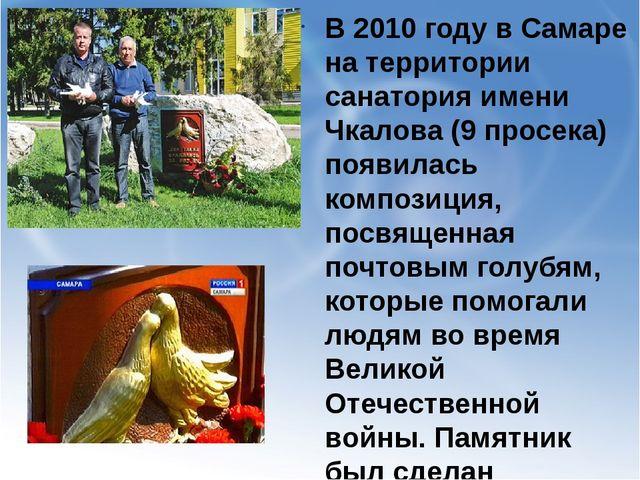 В 2010 году в Самаре на территории санатория имени Чкалова (9 просека) появил...