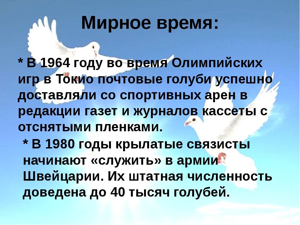 * В 1964 году во время Олимпийских игр в Токио почтовые голуби успешно достав...