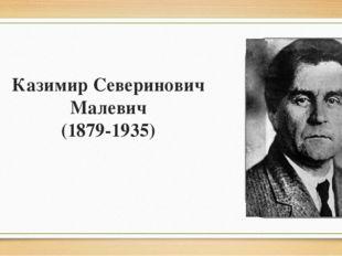 Казимир Северинович Малевич (1879-1935)