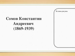 Сомов Константин Андреевич (1869-1939)