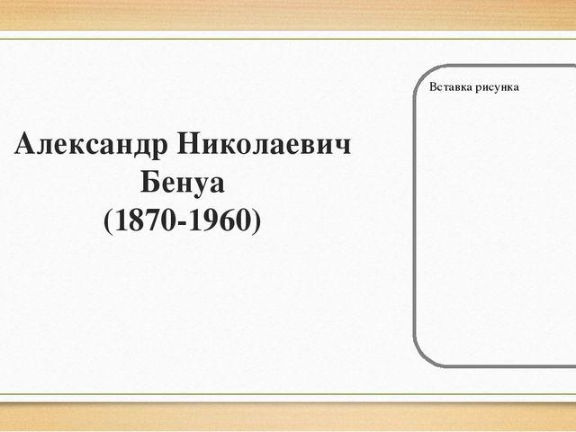 Александр Николаевич Бенуа (1870-1960)