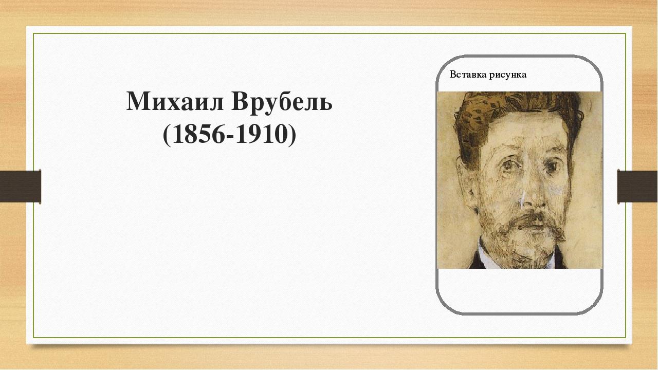 Михаил Врубель (1856-1910)