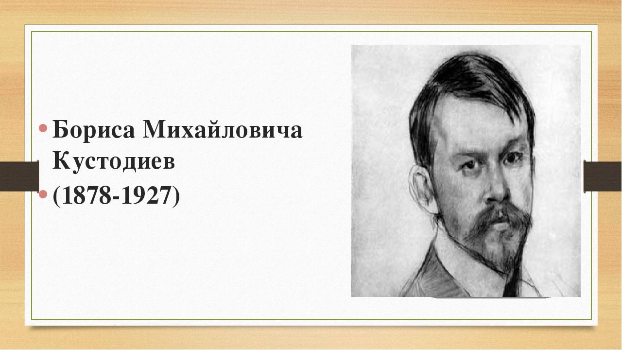 Бориса Михайловича Кустодиев (1878-1927)
