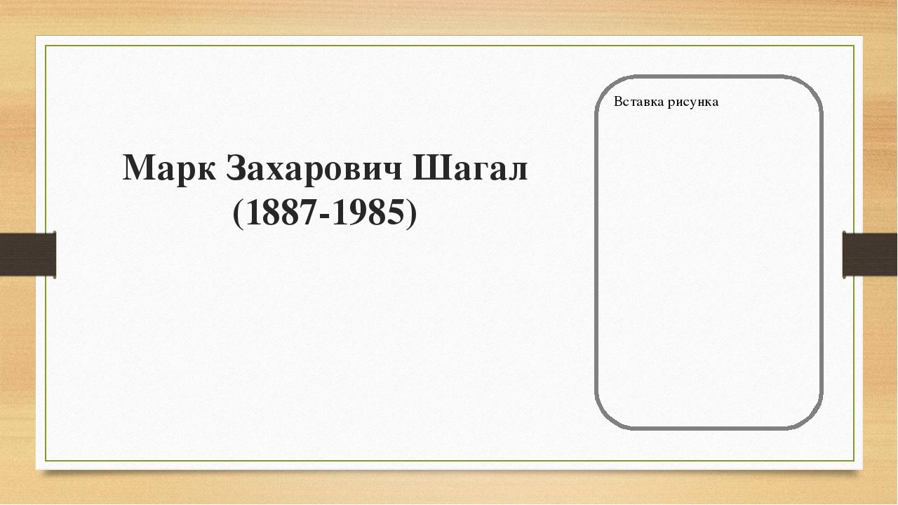 Марк Захарович Шагал (1887-1985)