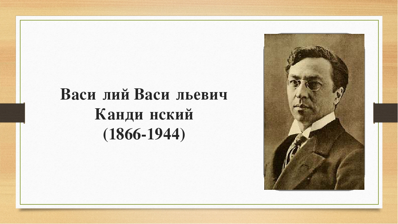 Васи́лий Васи́льевич Канди́нский (1866-1944)