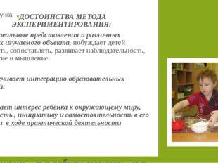 Классификация детского экспериментирования По характеру объектов, используемы