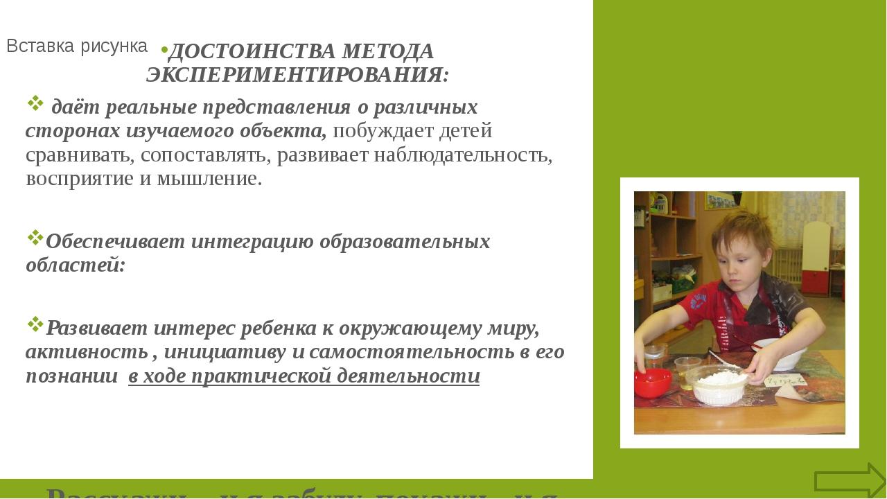Классификация детского экспериментирования По характеру объектов, используемы...