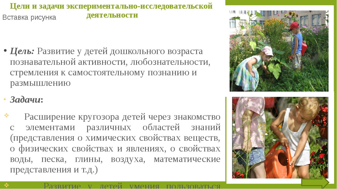 Классификация детского экспериментирования констатирующие (позволяющие увидет...