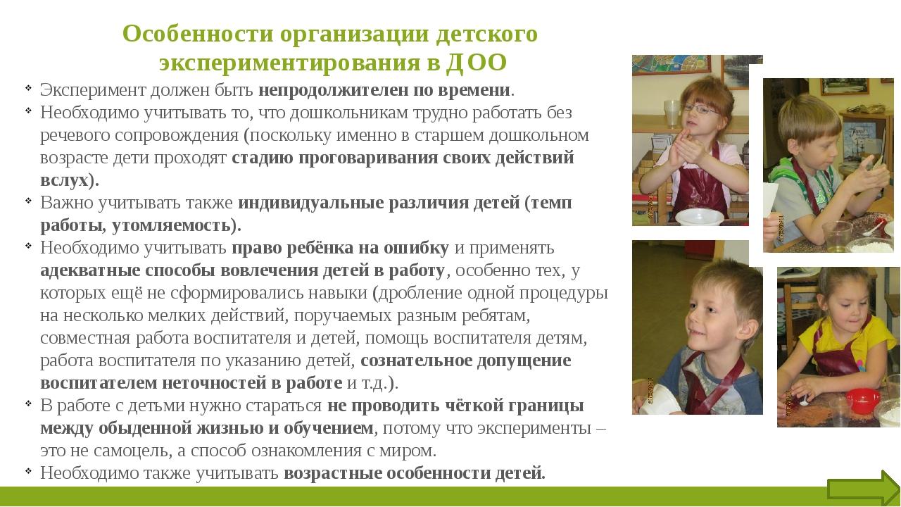 Существенные признаки, которые учитывают дети при общении, ограничиваются одн...