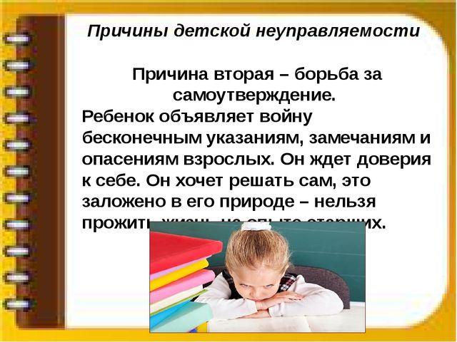 Причины детской неуправляемости Причина вторая – борьба за самоутверждение. Р...