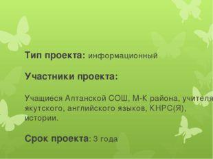 Тип проекта: информационный Участники проекта: Учащиеся Алтанской СОШ, М-К ра