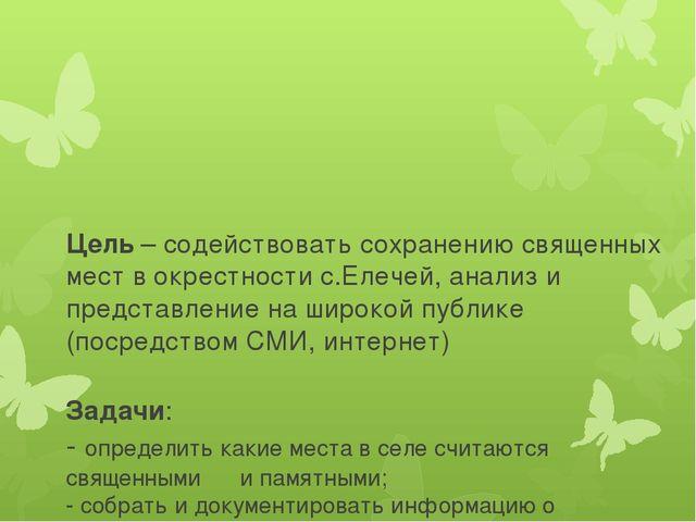 Цель – содействовать сохранению священных мест в окрестности с.Елечей, анали...