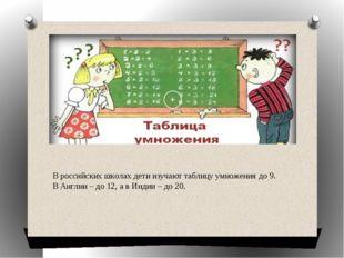 В российских школах дети изучают таблицу умножения до 9. В Англии – до 12, а