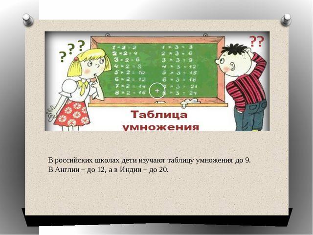 В российских школах дети изучают таблицу умножения до 9. В Англии – до 12, а...