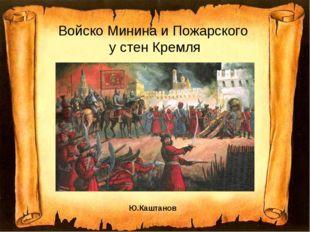 Войско Минина и Пожарского у стен Кремля Ю.Каштанов