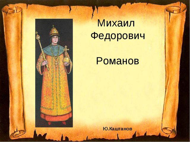 Михаил Федорович Романов Ю.Каштанов