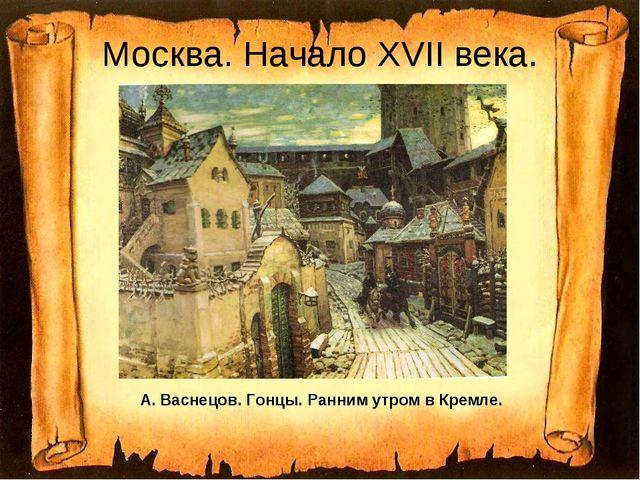 Москва. Начало XVII века. А. Васнецов. Гонцы. Ранним утром в Кремле.