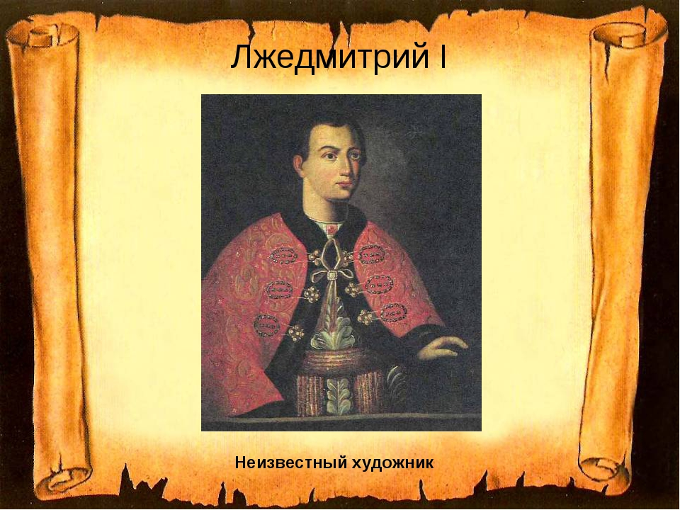 Лжедмитрий I Неизвестный художник