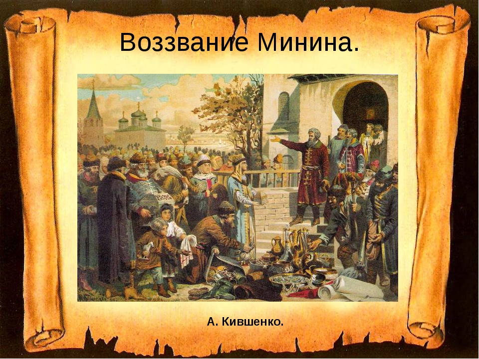 А. Кившенко. Воззвание Минина.