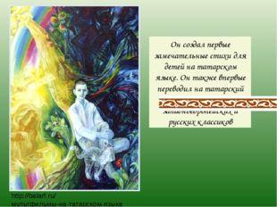 Он создал первые замечательные стихи для детей на татарском языке. Он также в
