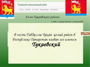 Гимн Тукаевского района    Слова и музыка Разины Сәетгәрәевой В честь Габ