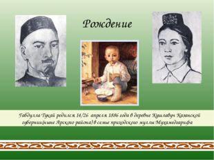 Габдулла Тукай родился 14/26 апреля 1886 года в деревне Кушлавуч Казанской