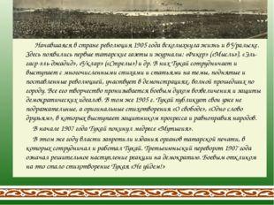 Начавшаяся в стране революция 1905 года всколыхнула жизнь и в Уральске. Здес
