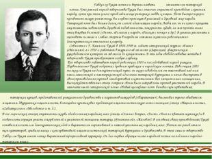 татарских купцов, представителей реакционного духовенства и паразитов-шакирд