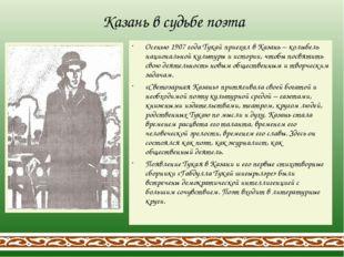 Осенью 1907 года Тукай приехал в Казань – колыбель национальной культуры и ис