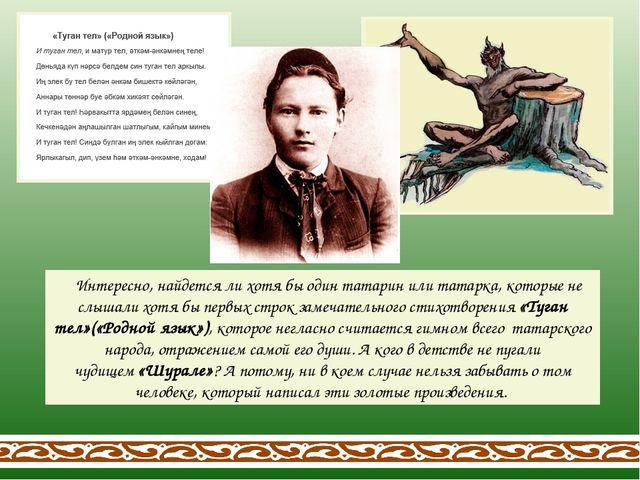 Интересно, найдется ли хотя бы один татарин или татарка, которые не слышал...