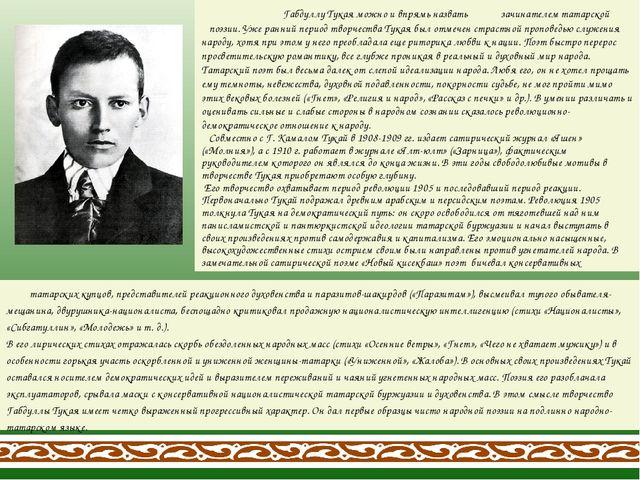 татарских купцов, представителей реакционного духовенства и паразитов-шакирд...