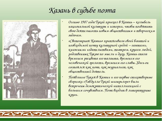 Осенью 1907 года Тукай приехал в Казань – колыбель национальной культуры и ис...