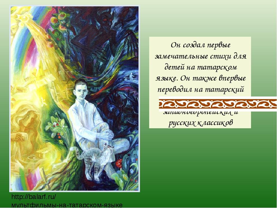 Он создал первые замечательные стихи для детей на татарском языке. Он также в...