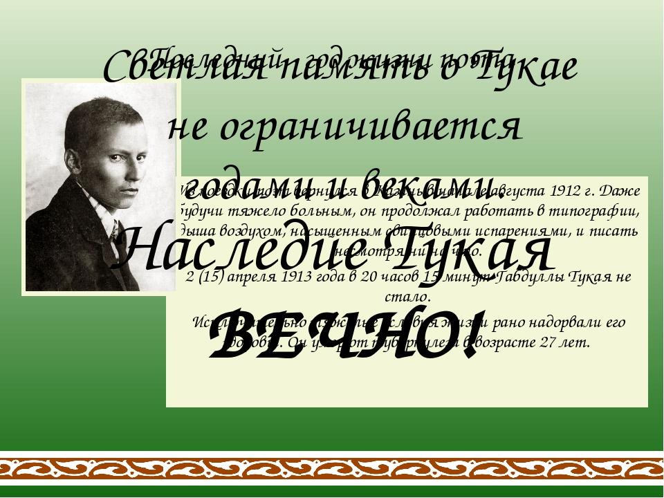 Из поездки поэт вернулся в Казань в начале августа 1912 г. Даже будучи тяжело...