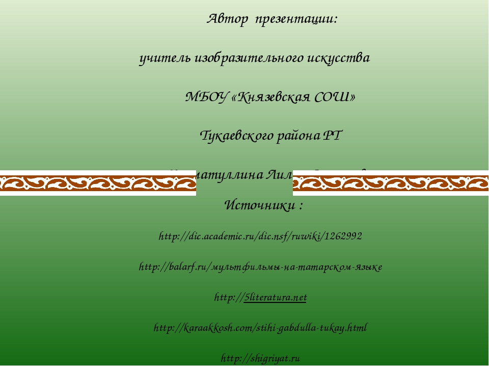 http://dic.academic.ru/dic.nsf/ruwiki/1262992 http://balarf.ru/мультфильмы-на...