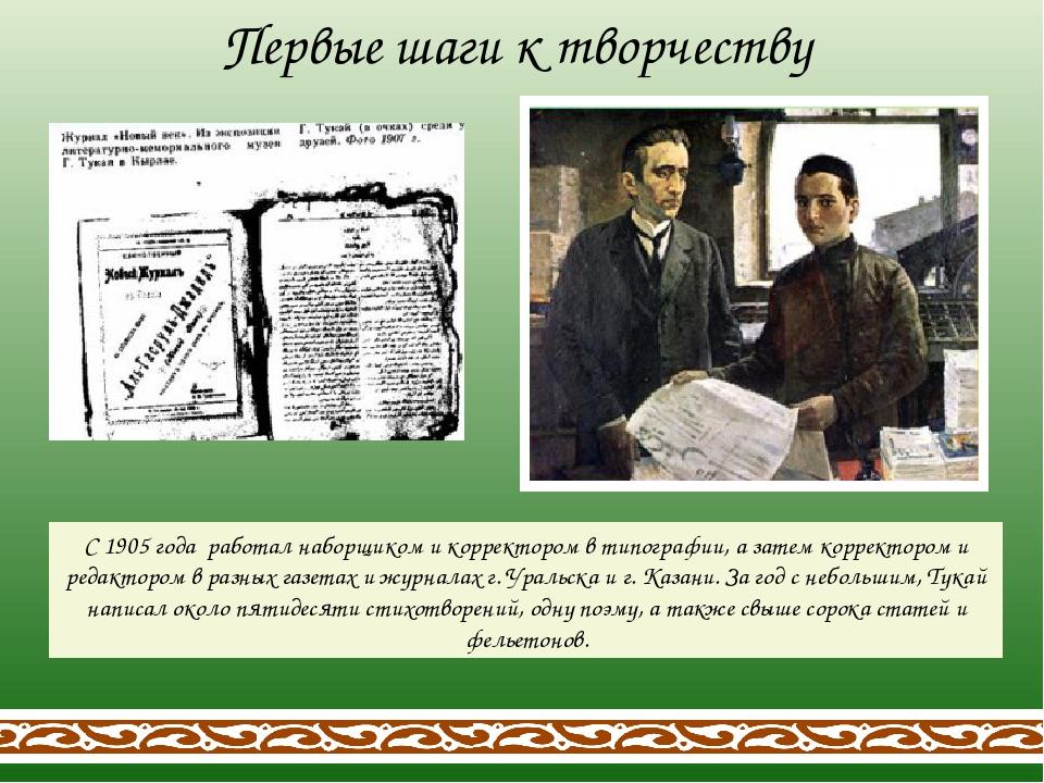 С 1905 года работал наборщиком и корректором в типографии, а затем корректоро...